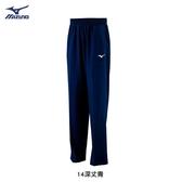 MIZUNO 男裝 長褲 針織 吸汗 快乾 抗紫外線 休閒 寬鬆 深丈青【運動世界】32TD8A3814