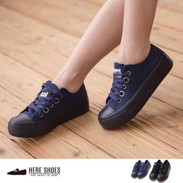 [Here Shoes]2色 經典全一色基本款低筒帆布鞋 校園百搭 鬆糕鞋 低筒 帆布鞋─AAF107