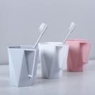 杯子 塑膠杯 洗漱杯 刷牙杯 茶杯 水杯 情侶杯 馬克杯 環保 幾何 菱形 漱口杯【L050-2】生活家精品
