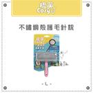 COSY梳芙[寵物美容用品,不鏽鋼殼護毛針梳,L]JJ-SF-009