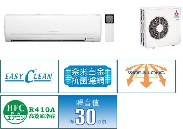 三菱 Mitsubishi 一對一變頻單冷 靜音大師 MSY-GE50NA / MUY-GE50NA