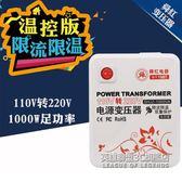電壓轉換器110v轉220v1000W變壓器過壓過流保護功能溫控 MBS