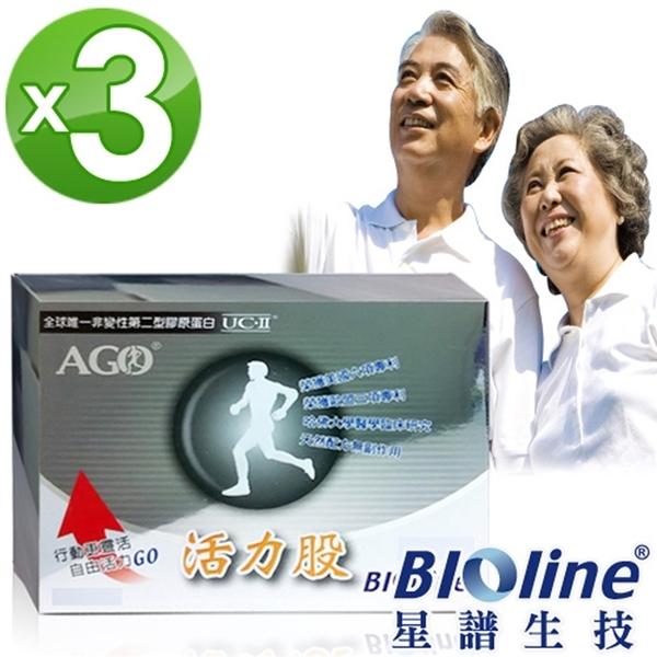 【BIOline星譜生技】AGO活力股UC-II ‧非變性二型膠原蛋白(10顆/盒x3)