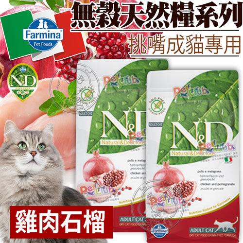 【 ZOO寵物樂園 】(送刮刮卡*3張)法米納》ND挑嘴成貓天然無穀糧雞肉石榴-5kg(免運)