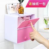 紙巾盒衛生間廁所手紙盒免打孔卷紙筒抽紙廁紙盒防水衛生紙置物架
