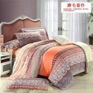 韓式雙人床包全棉格子磨毛四件套  1.8M 2.0 多種款式 MYL-SJT111