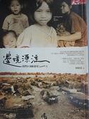 【書寶二手書T8/社會_CO2】邊境漂流-我們在泰緬邊境2000天_賴樹盛