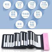 手卷鋼琴88鍵加厚充電藍芽麥克風版MIDI鍵盤學生便攜式電子琴中秋好康特惠