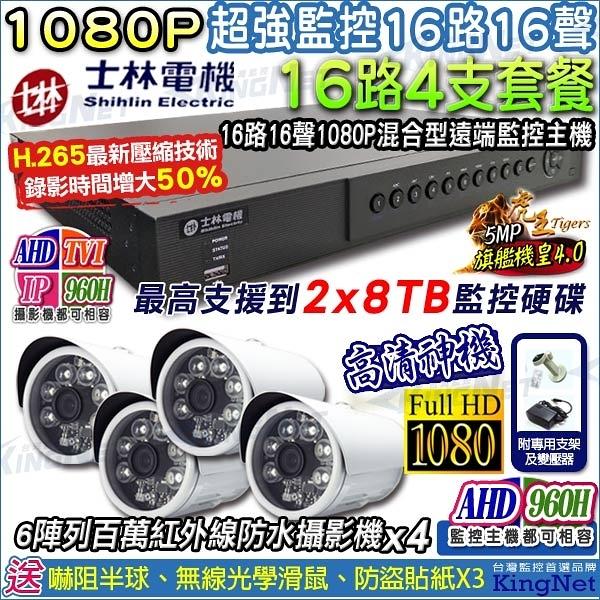 監視器攝影機 KINGNET 士林電機 16路監控主機套餐 高畫質網路型監控主機+ 6陣列監控防水攝影機x4