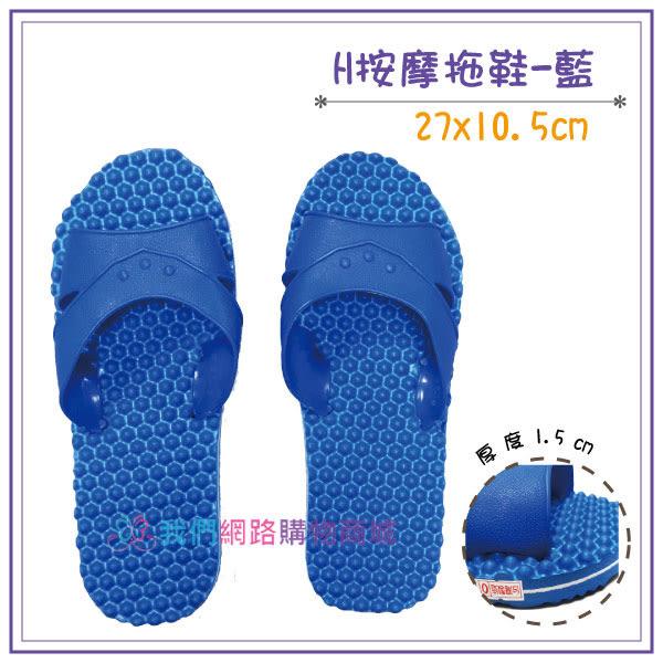 【我們網路購物商城】藍色塑膠按摩拖鞋 拖鞋 男孩 居家 室內 『顆粒』