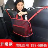 汽車座椅間儲物網兜置物袋用品車內彈力網固定行李架雨傘椅背車用 DJ11386『易購3c館』