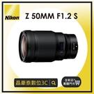 尼康 NIKON Z 50MM F/1.2 S (公司貨) 無反 定焦 Z接環 Z6Z7 大光圈 高雄晶豪泰