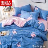 南極人ins風水洗棉四件套床單被套簡約網紅床上用品單人床三件套 igo  薔薇時尚
