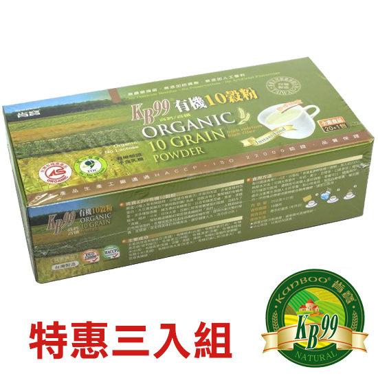 肯寶KB99有機10穀粉(21包/盒)三盒特惠組/十榖粉
