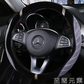 冬季短毛絨方向盤套女專用奔馳C200L GLC260 GLA200 C180L CLA220WD 至簡元素