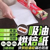 【全館批發價!免運+折扣】吸油烘焙紙(10米) 烘焙紙 硅油紙 吸油烤肉烤箱燒烤蒸籠紙【BE805】