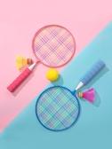 羽毛球拍 羽毛球拍雙拍小孩玩具寶寶業余套裝兒童球拍初級3-12歲小學生初學 mks薇薇