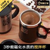 自動攪拌杯創意水杯子咖啡杯懶人電動磁化杯馬克杯帶蓋辦公室