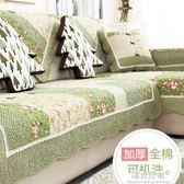 沙發墊加厚全棉韓式田園布藝防滑簡約現代四季通用靠背沙發巾套罩 陽光好物
