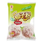 日正 優質椰子粉 100g (12入)/箱【康鄰超市】