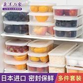保鮮盒 日本進口冰箱保鮮盒套裝inomata密封盒長方形帶蓋塑料收納保鮮盒 【中秋搶先購】