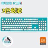 富德K3無線鍵盤 筆記本辦公電腦輕薄靜音無聲無限巧克力白色單 三色可選(限時八八折)