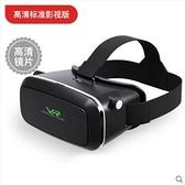 7代VR眼鏡虛擬與現實立體3D電影眼睛智能設備蘋果手機華為通用手柄吃雞【樂事館新品】