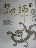 【書寶二手書T3/一般小說_IIY】禁咒師VI_蝴蝶