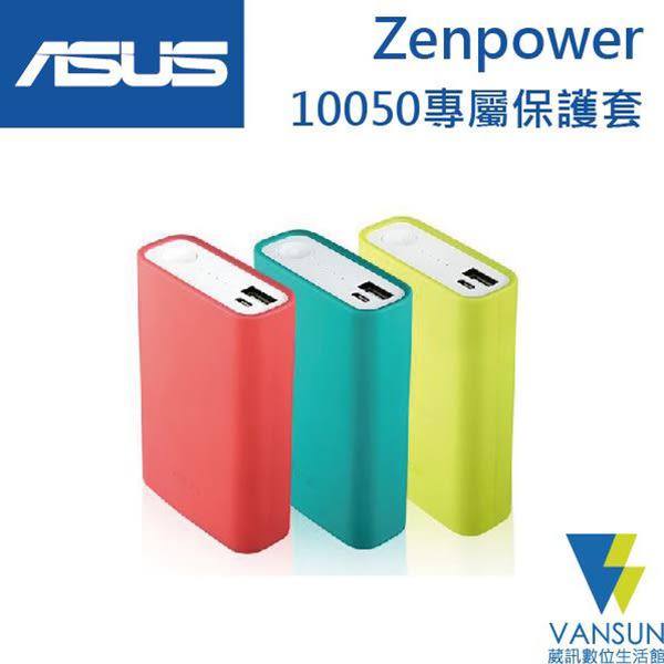 ASUS Zenpower 保護套 買一送一【葳訊數位生活館】