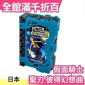 日本 BANDAI 假面騎士聖刃 Saber DX 彼得幻想曲 彼得潘的奇幻冒險 騎士書 變身道具 腰帶【小福部屋】