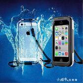 iPhone5 5S 5C SE 4 4S 通用防水殼 戶外蘋果手機防水套 小確幸生活館