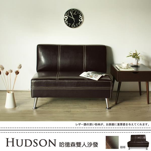 皮沙發 雙人座 流暢美學•哈德森雙人沙發/H&D東稻家居