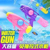 兒童水槍 兒童水槍玩具男孩大號呲噴水槍批發寶寶沙灘戲水小女孩玩具小水槍 玩趣3C