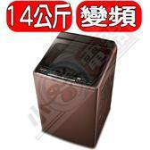 結帳更優惠★Panasonic國際牌【NA-V158EB-PN】14公斤單槽超變頻洗衣機
