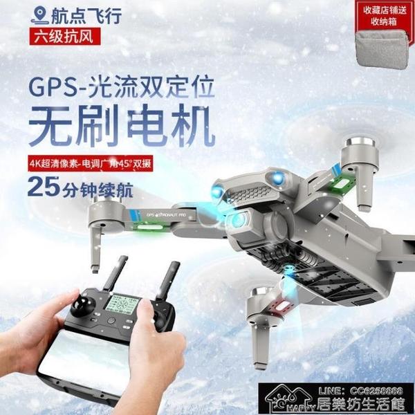 快速出貨 無人幾折疊航拍無人機高清 5000米超長續航4k成人專業遙【2021新年鉅惠】