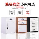 辦公室鐵皮文件櫃子帶鎖資料檔案櫃抽屜小矮櫃家用工具陽台儲物櫃   《圖拉斯》