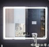 智能鏡子觸摸屏led浴室鏡壁掛衛浴衛生間洗手間防霧帶燈藍牙化妝「時尚彩紅屋」