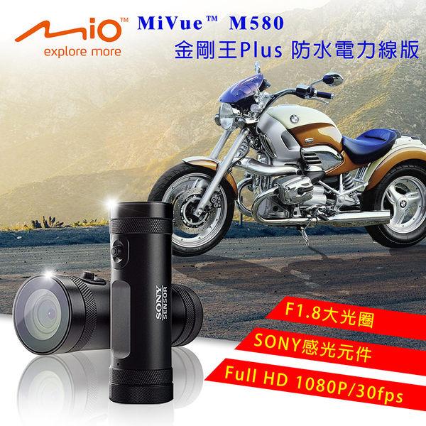 Mio MiVue M580 金剛王Plus防水電力線版 機車行車記錄器 送16G卡+掛鉤+擦拭布+胎壓錶+收納網+點煙插座