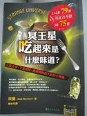 【書寶二手書T5/科學_ORI】冥王星吃起來是什麼味道?_傅宗玫, 貝曼