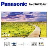 Panasonic國際牌55吋4K HDR聯網液晶顯示器+視訊盒TH-55HX650W (送基本安裝)