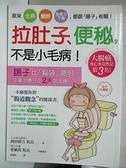 【書寶二手書T3/養生_AFD】拉肚子便秘不是小毛病!:經常腹脹.肚子咕咕叫_岡田研吉