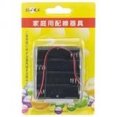 方型電池盒3號4只(SU541)