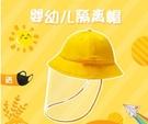 嬰幼兒防飛沫臉罩寶寶防護帽子兒童盆帽防唾沫飛塵帽小學生漁夫帽 小山好物