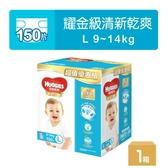 【好奇】耀金級 清新乾爽紙尿褲 L50片x3包/箱-箱購