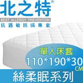 【北之特】防螨(蹣)寢具-絲柔眠EII-單人床套110*190*30