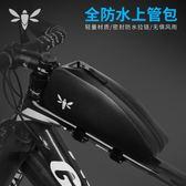 自由車袋 APIDURA公路山地自行車上管包車頭前梁包騎行防水鞍包工具包配件『快速出貨』