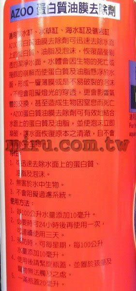 【西高地水族坊】AZOO 蛋白質油膜去除劑(500ml)