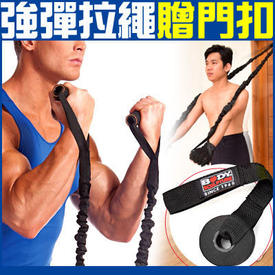 安全門扣拉力繩器彈力繩拉力器拉力帶彈力帶擴胸器拉繩瑜珈帶運動健身器材另售啞鈴單槓球TRX-1