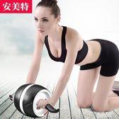 健腹輪腹肌輪男士訓練器收腹部馬甲線健身器材家用男女滾滑igo 溫暖享家