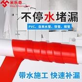 防水膠帶防水膠帶補漏強力止水水管堵漏膠帶pvc防漏堵漏管道漏水修補膠布 嬡孕哺